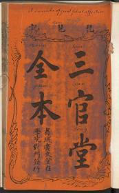 【复印件】清乾隆年间刻本:三官堂全本琵琶记,原书共1册,作者不详。本店此处销售的为该版本的彩色高清、无线胶装本。