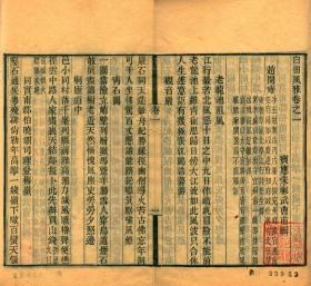 【复印件】清光绪十二年刻本:白田风雅,原书共4册,朱彬编辑,本店此处销售的为该版本的彩色高清、无线胶装本。