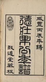 【复印件】清咸丰年间刻本:德壮果公年谱,原书共32卷,花沙纳纂。本店此处销售的为该版本的原大全彩、仿真微喷、宣纸线装本。