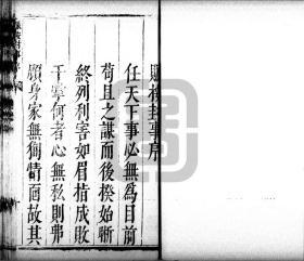 【复印件】明崇祯刻本:崇祯奏疏汇辑,原书共10册,刘士祯、解胤樾等撰,本店此处销售的为该版本的灰度高清、无线胶装本。