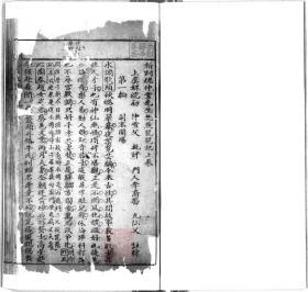 【复印件】明末刊本:新刻魏仲雪先生批点琵琶记,上下卷,高明撰,本店此处销售的为该版本的灰度高清、无线胶装本。