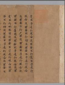 【复印件】奈良写:大智度论,100卷?存卷64,释鸠摩罗什译,本店此处销售的为该版本的长卷