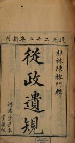 【复印件】清道光二十二年 (1842)培远堂刊本:从政遗规,原书共4册,陈宏谋编辑。本店此处销售的为该版本的彩色高清、无线胶装本。