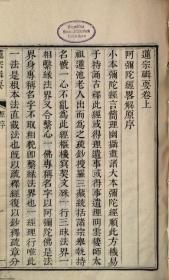 【复印件】清嘉庆六年(1801)刻本:莲宗辑要,原书共二卷,达净汇集。本店此处销售的为该版本的原大全彩、仿真微喷、宣纸线装本。