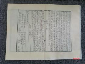 【复印件】原典纪书局,拥有1300万种境外图书资源(16世纪至今),30多万种境外中国古典文献资源,所提供的,均是原版原书原图,并可代客寻古籍、稀见罕见图书。更多可联系客服