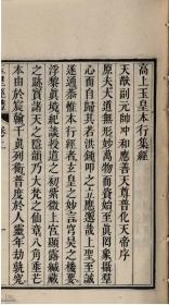 【复印件】清道光九年(1829)刻本:高上玉皇本行集经,原书共二卷,作者不详。本店此处销售的为该版本的彩色高清、无线胶装本。