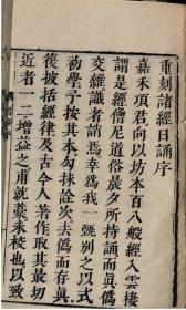 【复印件】清乾隆五十年(1785) 重刻本:诸经日诵集要,原书共二卷,明祩宏订辑。本店此处销售的为该版本的原大全彩、仿真微喷、宣纸线装本。