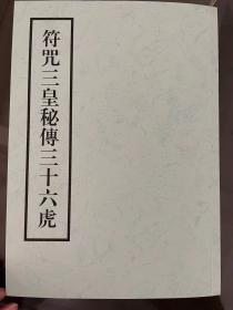 【复印件】黑白钞本: 袁天罡.符咒三皇秘传三十六虎,本店此处销售的为该版本的仿古道林纸无线胶装平装、普清原大。