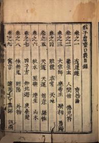 【复印件】和刻本(1629年版):庄子鬳斋口义,原书共10卷,林希逸著。本店此处销售的为该版本的原大全彩、仿真微喷、宣纸线装本。