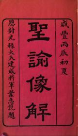 【复印件】清刻本:圣喻像解,原书共8卷,清圣祖, 梁延年编纂。本店此处销售的为该版本的原大全彩、仿真微喷、宣纸线装本。