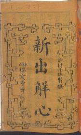 【复印件】清雍正年间刻本:新出解心,原书共1册,作者不详。本店此处销售的为该版本的彩色高清、无线胶装本。