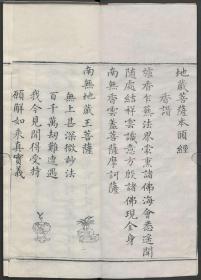 【复印件】清嘉庆五年(1800)刻本:地藏菩萨本愿经,原书共二卷,唐实叉难陀译。本店此处销售的为该版本的彩色高清、无线胶装本。