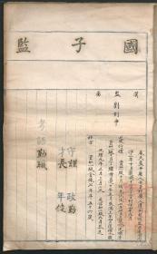 【复印件】清光绪元年北京翰林院手抄本:国子监,原书共1册,作者不详。本店此处销售的为该版本的彩色高清、无线胶装本。