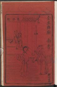 【复印件】清乾隆年间刻本:金生拜庙,原书共1册,作者不详。本店此处销售的为该版本的彩色高清、无线胶装本。