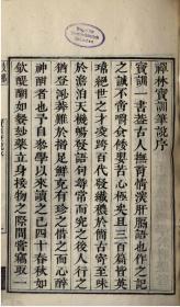 【复印件】清乾隆九年(1744)重刻本:禅林宝训笔说,原书共三卷,清智祥述。本店此处销售的为该版本的彩色高清、无线胶装本。