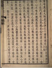 【复印件】清嘉庆四年(1799)重刻本:灵峰蕅益大师选定净土十要,存卷一,清成时评点。本店此处销售的为该版本的原大全彩、仿真微喷、宣纸线装本。