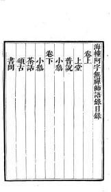 【复印件】清乾隆刻本:海幢阿字无禅师语录,原书分上下卷,清今辩重编。本店此处销售的为该版本的黑白高清、无线胶装本。