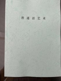 【复印件】1703年刻本:Varo, Francisco: Arte de la lengua Mandarina瓦罗, 弗朗西斯科: 普通话艺术,原书共1册, Francisco Varo著。本店此处销售的为该版本的彩色高清、无线胶装本。