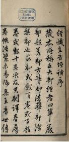 【复印件】清亁隆十年(1745)刻本:经忏直音增补切释,原书共1测,一鷲集 ; 傅檀校。本店此处销售的为该版本的彩色高清、无线胶装本。
