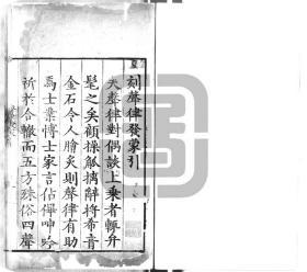 【复印件】明万历21年涂时相刊本:声律发蒙,五卷,祝明撰,潘瑛续,本店此处销售的为该版本的灰度高清、无线胶装本。