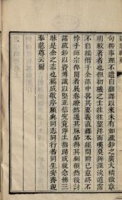 【复印件】清嘉庆六年(1801)刻本:莲宗辑要,原书共二卷,达净汇集。本店此处销售的为该版本的彩色高清、无线胶装本。