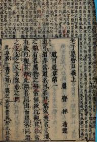【复印件】和刻本(1709年版):老子鬳斋口义,老子经,林希逸著。本店此处销售的为该版本的彩色高清、无线胶装本。