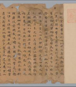 【复印件】奈良写:瑜伽师地论,100卷?存卷1,释玄奘奉制译,本店此处销售的为该版本的长卷