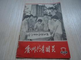 《广州共青团员》*1966年第六期