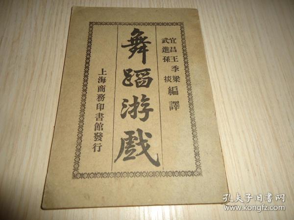 民国宜昌王季梁 武进孙掞编译《舞蹈游戏》一册全