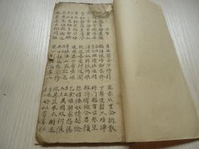 稀见清代广东南音木鱼书精抄本一册