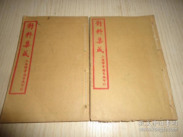 广东文献 民国学习对联的工具书*《对料集成》*一套四卷四册合订为二册全