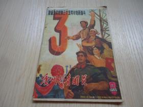 《广州共青团员》*1966年*第12期