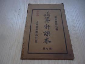 新主义教科书* 《前期小学算术课本》第七册