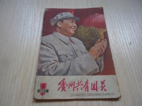 《广州共青团员》*1966年*第10期