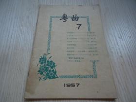 《粤曲月刊》第七期