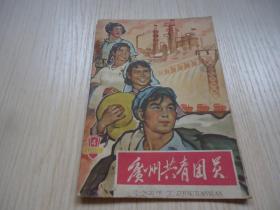 《广州共青团员》*1966年*第4期