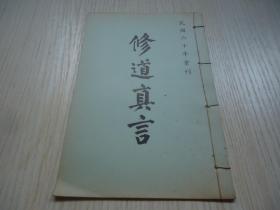 1971年重刊本*《修道真言》*一册全