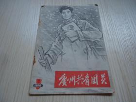 《广州共青团员》*1966年*第三期