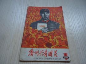 《广州共青团员》*1966年*第一期