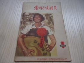 《广州共青团员》*1966年*第3期