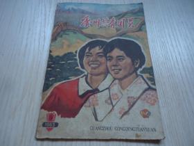 《广州共青团员》*1966年*第9期
