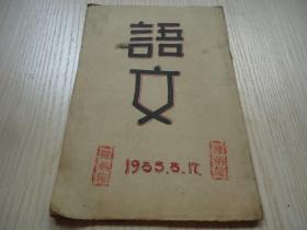 台城县升中班*《语文讲义》一册