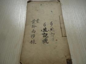 清代广东科举文献 学堂书塾窗课文录一册