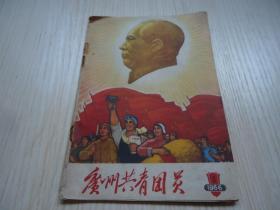 《广州共青团员》*1966年第五期