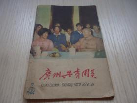 《广州共青团员》*1966年*第2期