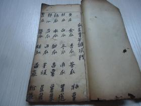 稀见清代广东方言杂字抄本一册