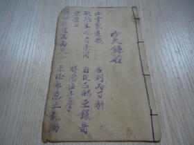 稀见民国广东趣味诗歌抄本《吟火鐮石》一册