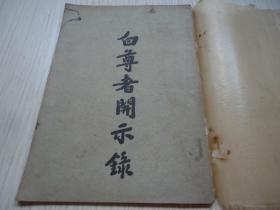 民国十九年印行佛教文献*《白尊者开示录》*一册全