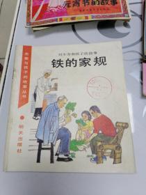铁的家规(先辈与孩子的故事丛书)刘少奇和孩子的故事