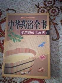 中华药浴全书:学用药浴不生病(中国家庭自疗经典系列)